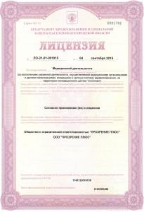 license-p1