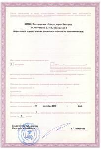 license-p3